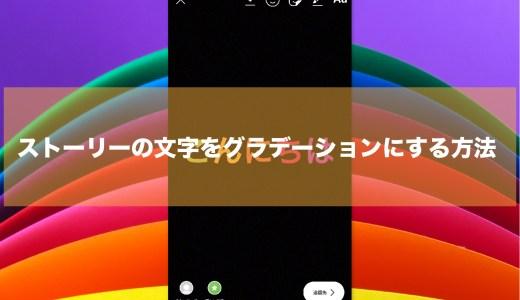 【インスタ】ストーリーの文字をグラデーション(虹色)にする方法