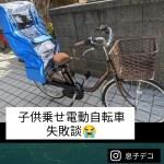 電動自転車,選び方,子供乗せ,チャイルドシート,保育園送迎