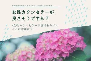 """福岡の心理カウンセリング専門機関「福岡臨床心理オフィス」の臨床心理士・女性カウンセラーによるブログです。毎回、日常のさまざまなことをテーマに""""心地よく暮らすため""""のヒントを中心に臨床心理士ならではの視点でお届けしています。"""