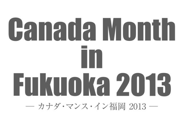 canada month in fukuoka