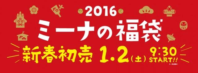 mina_2016福袋