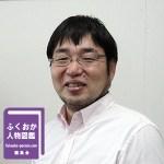 九州大学大学院人間環境学研究院 准教授 黒瀨武史
