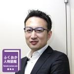 福岡地域戦略推進協議会 事務局長 石 丸 修 平