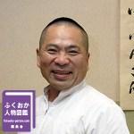 福岡市和菓子組合 理事長 松 本  弘 樹