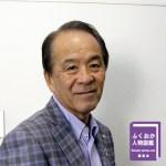 【画像】トリゼンホールディングス株式会社 代表取締役 河津善博