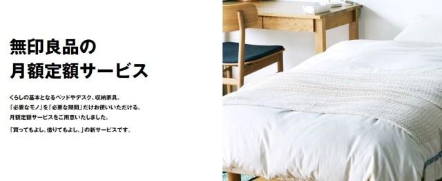 無印良品、ベッド、デスク家具月額定額、サブスクリプションサービススタート