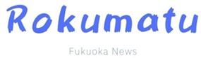 福岡情報サイト