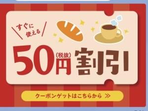 六本松阪急ベーカリーニコキッチン
