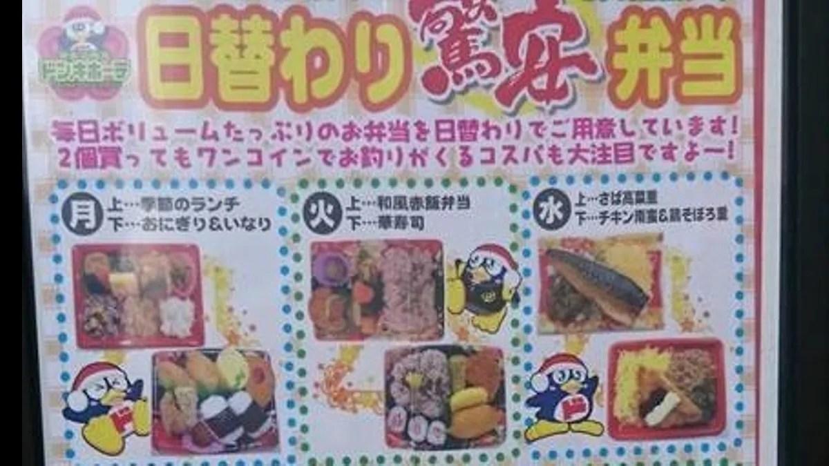 198円の日替わり弁当登場!ドン・キホーテ