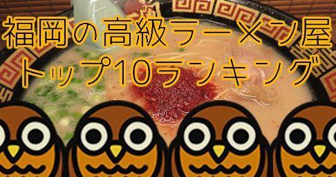 fukuoka_high_ramen