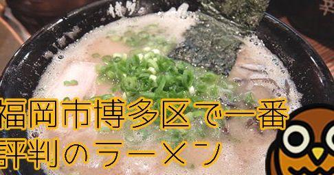 ramen-ranking-fukuoka-hakata