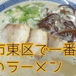 ramen-ranking-fukuoka-higashi