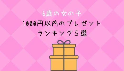 6歳の女の子の喜ぶプレゼントとはコレ!1000円以内で買えるランキング5選