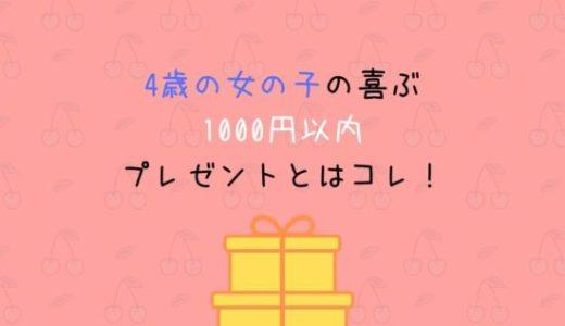 4歳の女の子の喜ぶプレゼントとはコレ!1000円以内で買えるランキング4選