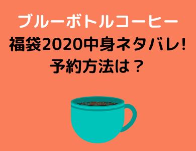 ブルーボトルコーヒー福袋2020中身ネタバレ!予約開始日と値段もチェック