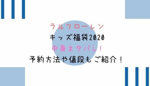 ラルフローレン福袋キッズ2020中身ネタバレ!予約や発売日/値段まとめ