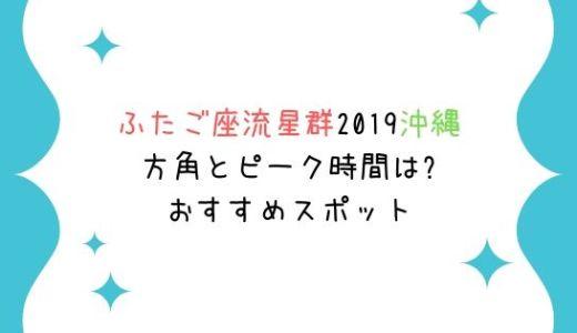 ふたご座流星群2019沖縄の方角とピーク時間は?おすすめスポット(場所)もチェック