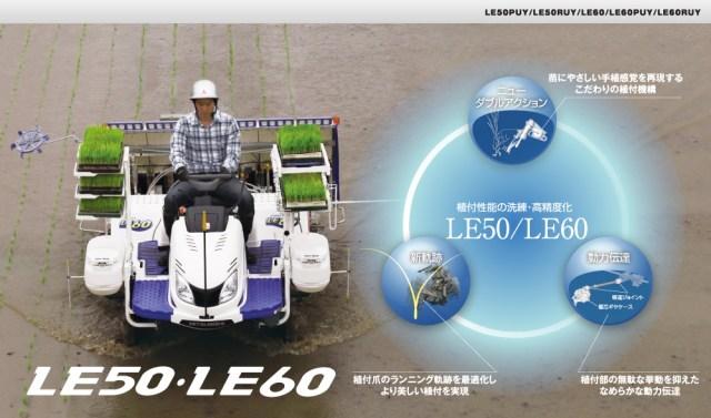 田植機 LE50 LE60 三菱マヒンドラ農機 三菱農機
