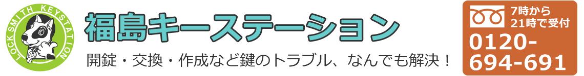 福島県の鍵屋キーステーション