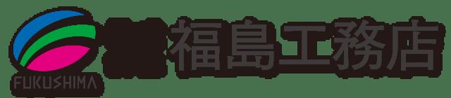 福島工務店