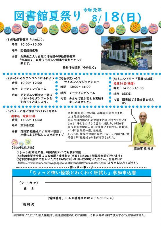 チラシ裏面 兵庫県立図書館夏祭り
