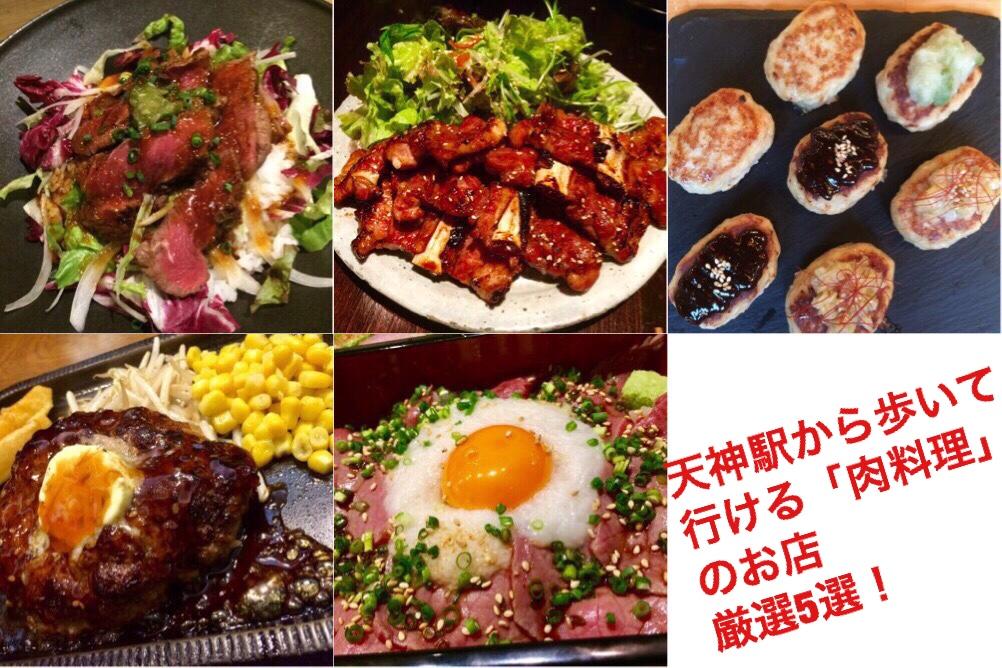 肉料理 厳選5選