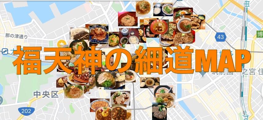 福天神の細道MAP