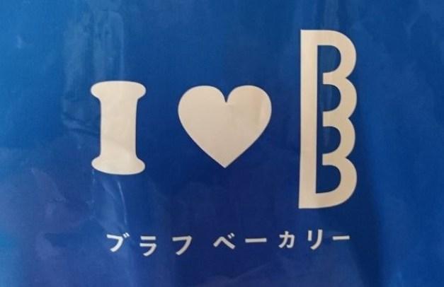 ブラフベーカリーのロゴデザイン
