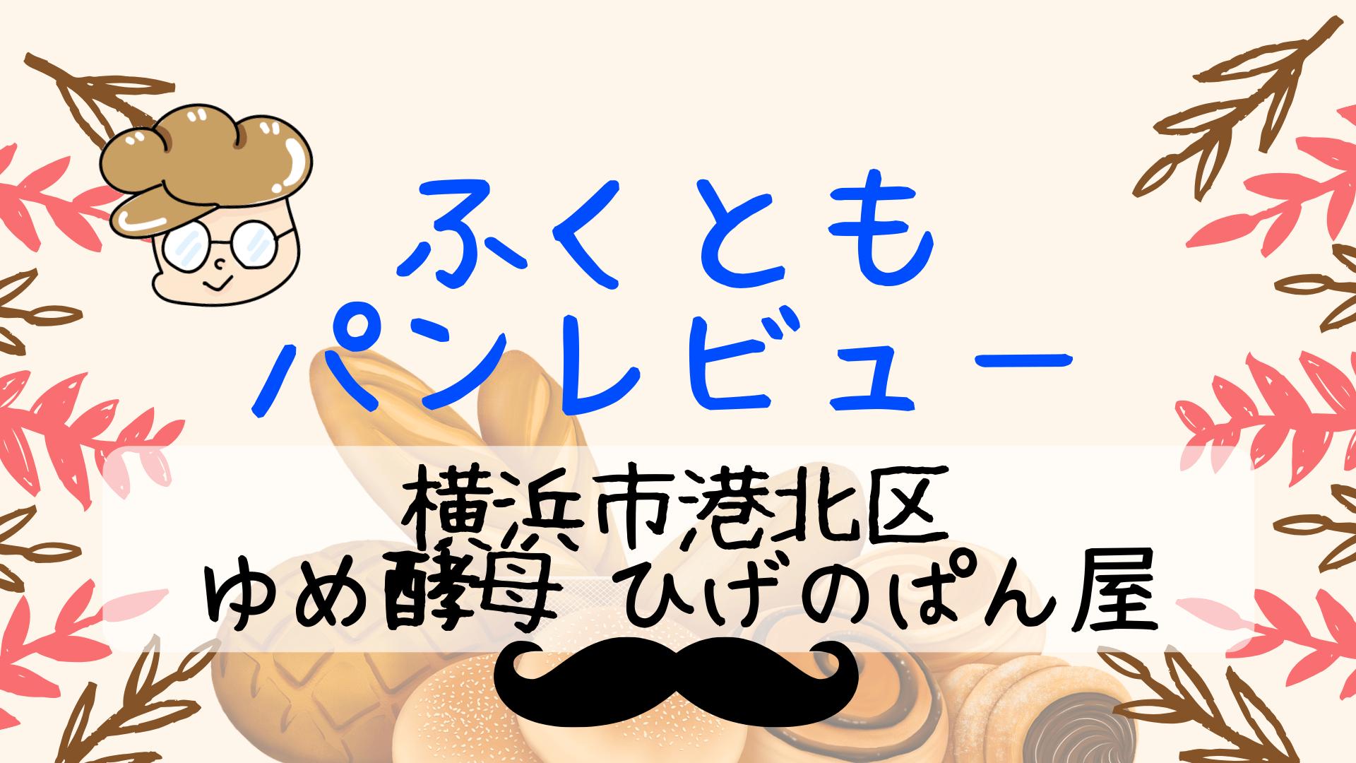 ひげのぱん屋レビュー