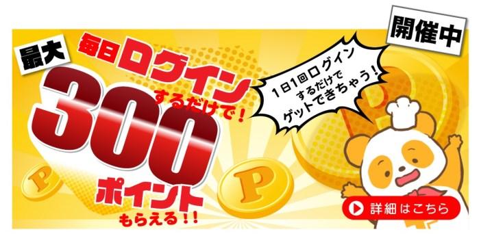 富澤商店キャンペーン2