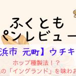 横浜元町ウチキパンを紹介