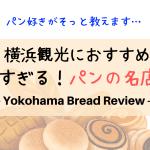 横浜でおすすめのパン屋さんを4つ紹介