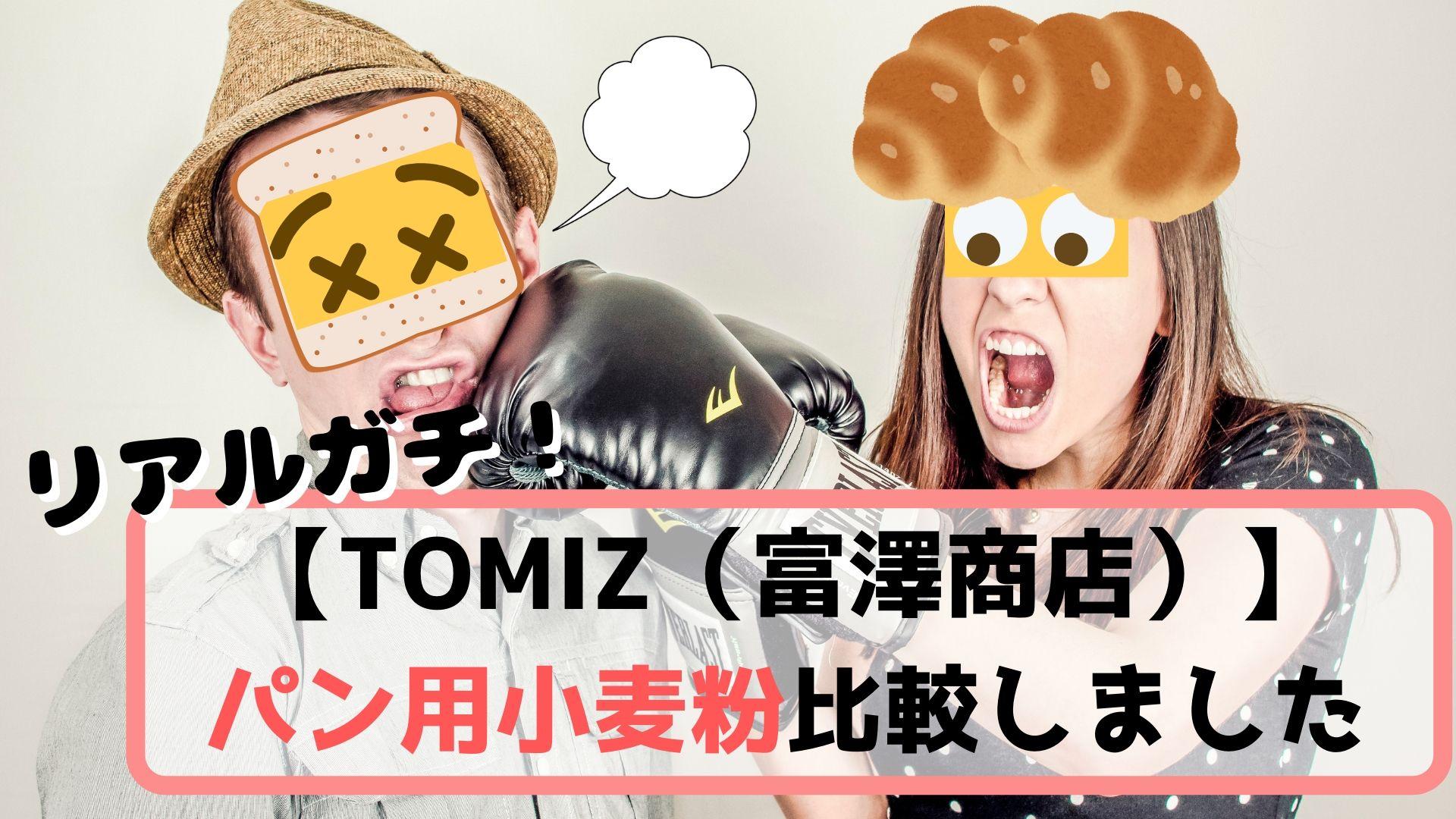 TOMIZのパン用小麦粉ガチ比較