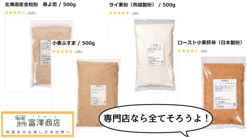 製パン専門店で粉は買える