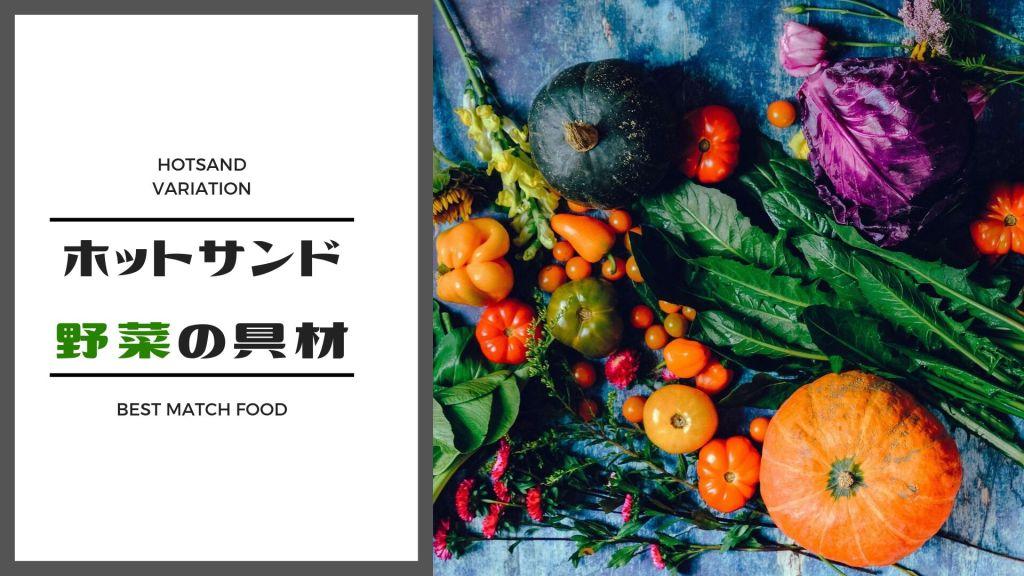 ホットサンド野菜の具材