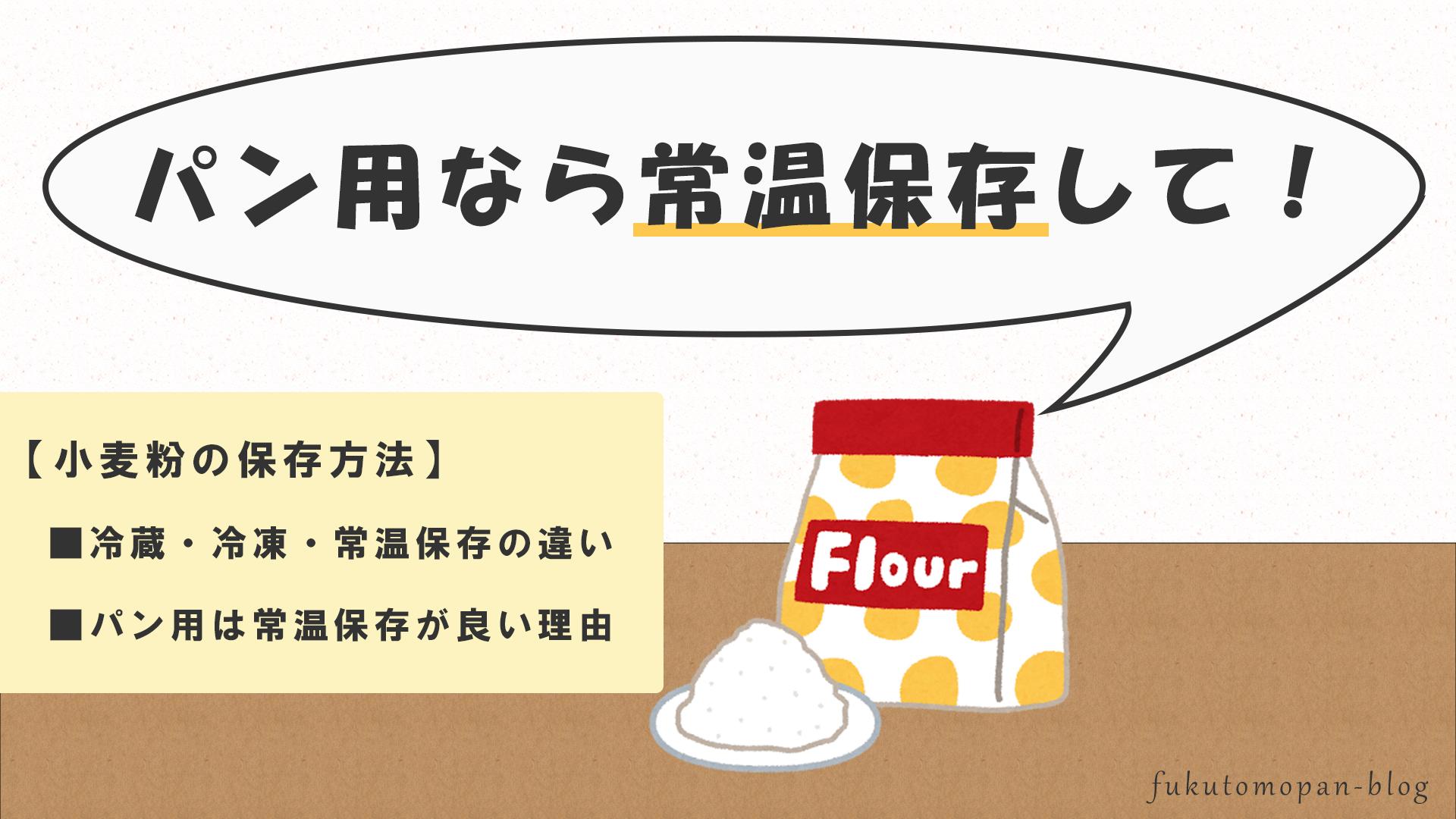 パン用小麦粉の保存方法は常温が良い理由を解説