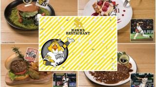 ホークスレストランが福岡パルコにオープン!5月27日(月)まで期間限定