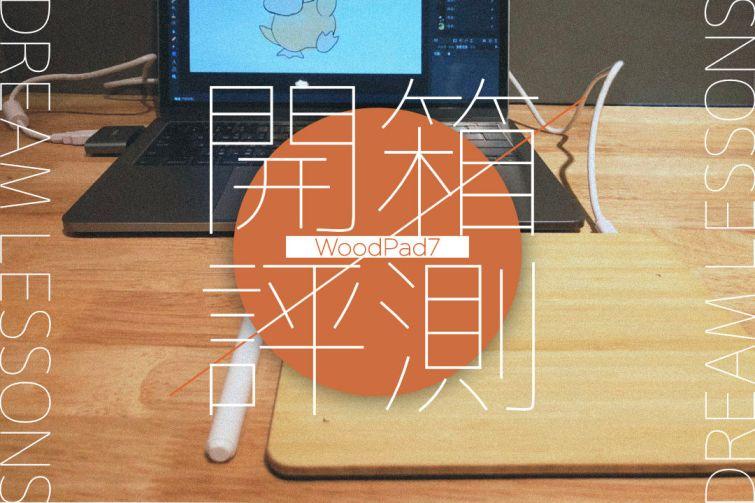 WoodPad 開箱