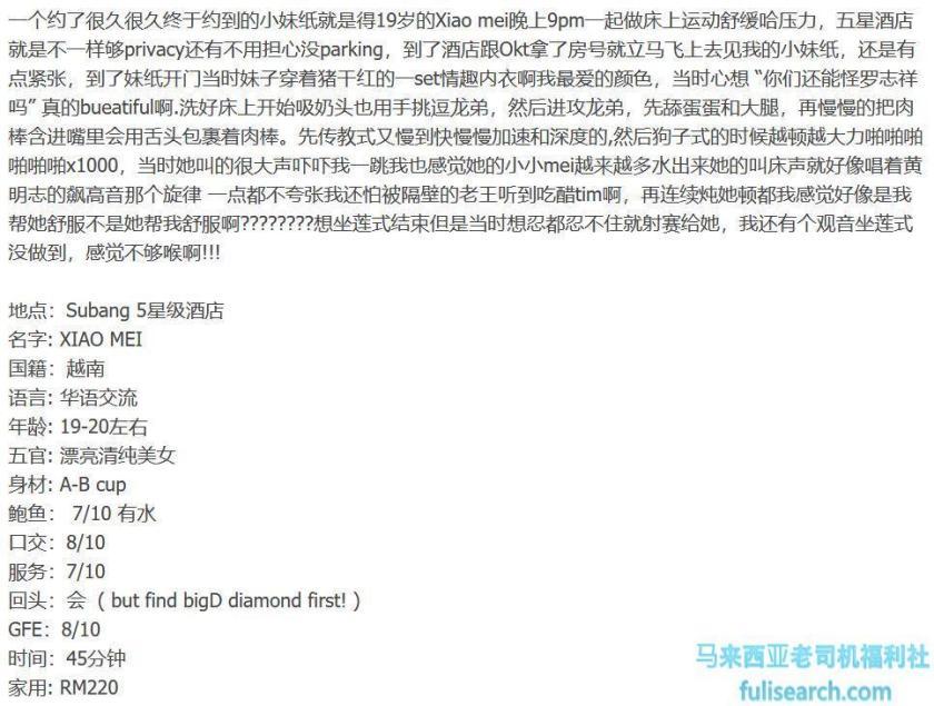 梳邦美女伴游-Escort33Xiao-Mei-Mei-shui-mak-mak