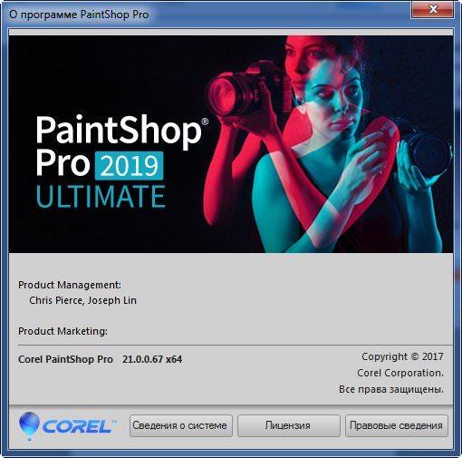 Corel PaintShop Pro 2019 Ultimate 21.0.0.119 Crack