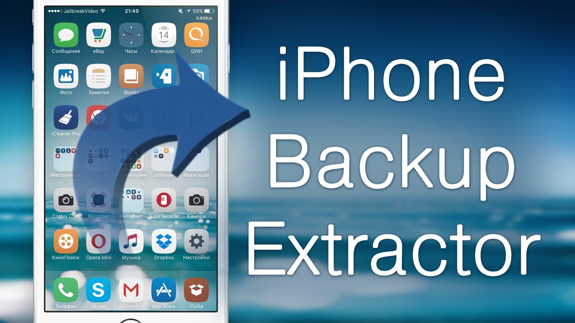 iPhone Backup Extractor 7.6.2.689
