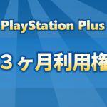 PlayStation Plus 3ヵ月利用権