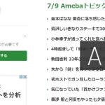 無料ブログのアメブロ作成方法!作る意味も紹介!