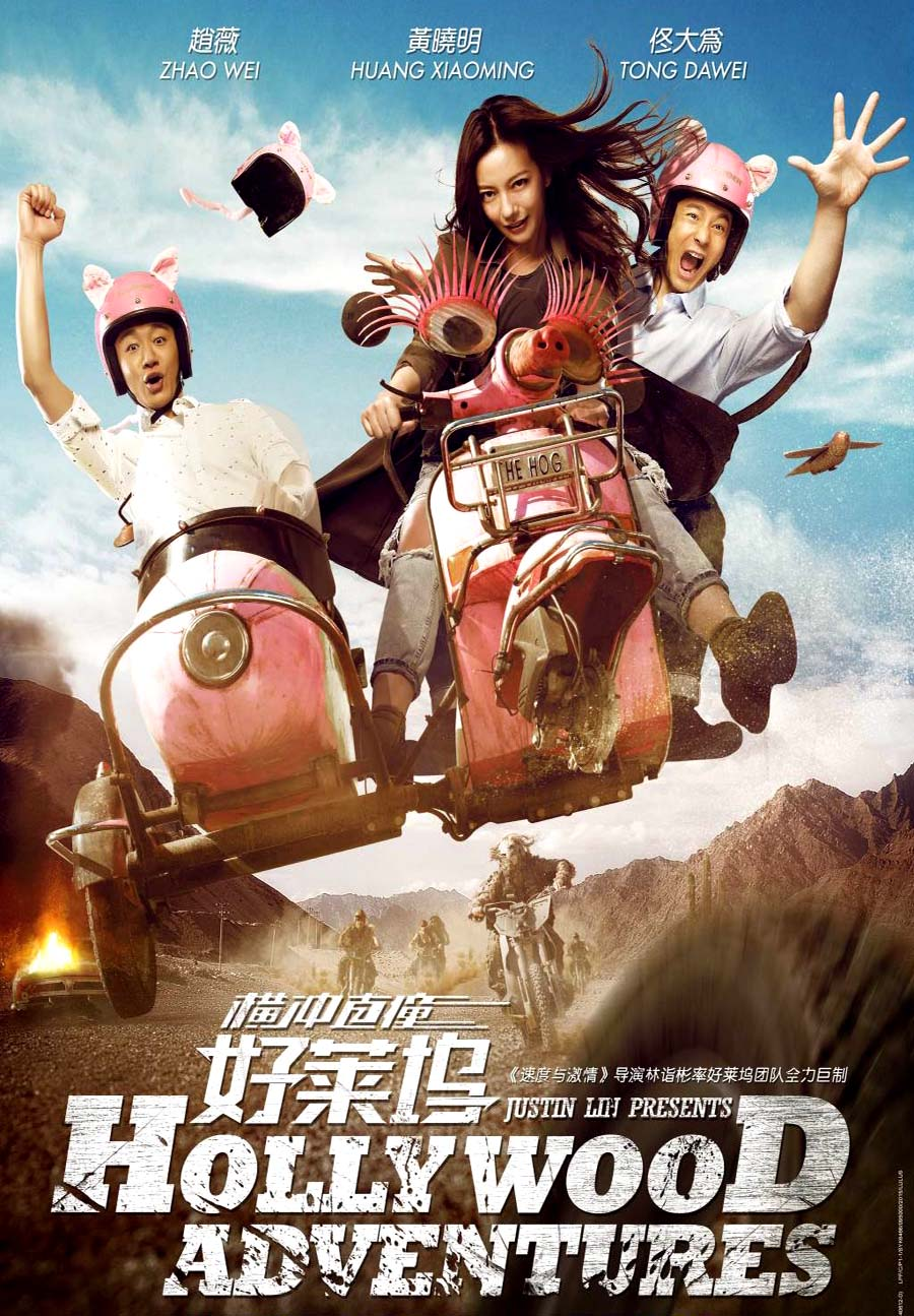 Hollywood Adventures 2015 Movie Free Download