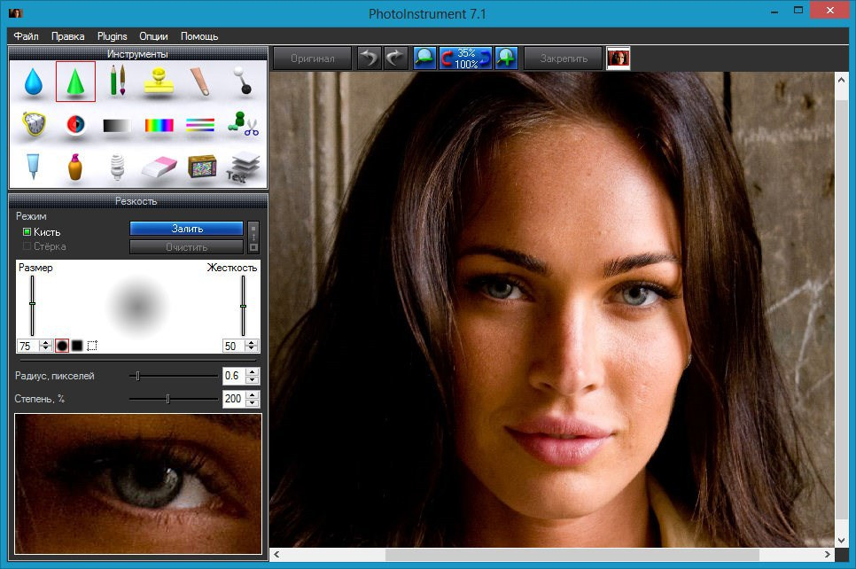 PhotoInstrument-7.4-Registration-Key-Plus-Crack-Full-Free-Download