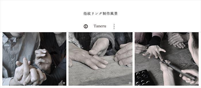 モンシロマリエ「指紋リング」の画像3