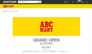 BC-MART ZOZOTOWNサイト画像