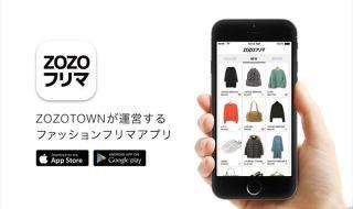 ZOZOフリマアプリ画像1