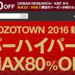 ZOZOTOWM2016新春セールバナー画像