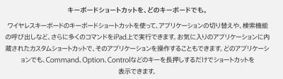 iPad iOS 外付けキーボード カスタムキーボード ハードウェアキーボード コツ 使い方 小技 Coard